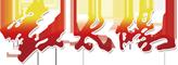 济南红太阳喷绘制作公司logo