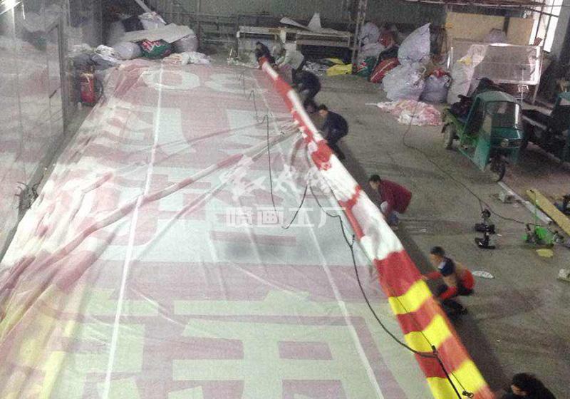 巨幅网格布制作