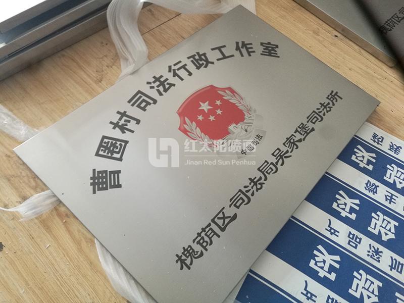 曹圈村司法行政工作室UV平板打印案例