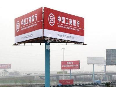 公路旁广告牌喷绘