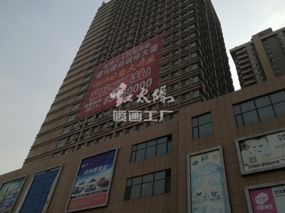 高层楼房写真广告喷绘制作